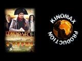 Наполеон (4 СЕРИЯ) (2002) kino-az.net Смотреть онлайн фильмы бесплатно